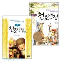 몽당연필 어린이 천로역정 시리즈(전2권)