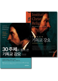 문병호 교수의 기독교 강요 관련 도서 세트(전2권)