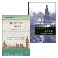 성약 개혁 신앙고백서 시리즈 세트(전2권)