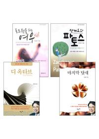 이신기 목사 저서 세트(전4권)