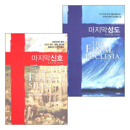 David Cha 저서 세트(전2권)