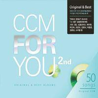 CCM For You 2nd - 당신을 위해 부르는 오리지널& 베스트 CCM (4CD)
