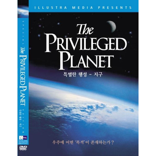 특별한 행성 - 지구 (DVD) : 우주에 어떤 목적이 존재하는가