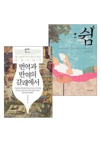 박규태 저서 세트(전2권)