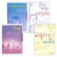 장학일 목사 단행본 저서 세트(전4권)