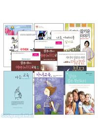2013년 출간(개정)된 자녀양육 관련도서 세트 A (전8권)