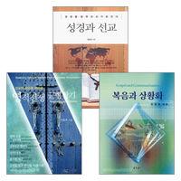 정흥호 교수 저서 세트(전3권)