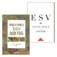 ESV 스터디바이블(한글판) & 성경지도 세트 (전2권)