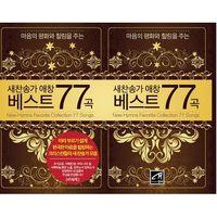 새찬송가 애창베스트 77곡 (4TAPE)