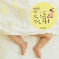 리틀송 - 엄마가 먼저 잠드는 오르골 자장가 1 (CD)
