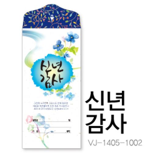 신년감사헌금 VJ-1405-1002 (1속50매)