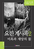 요한계시록 2 - 미혹과 재앙의 물
