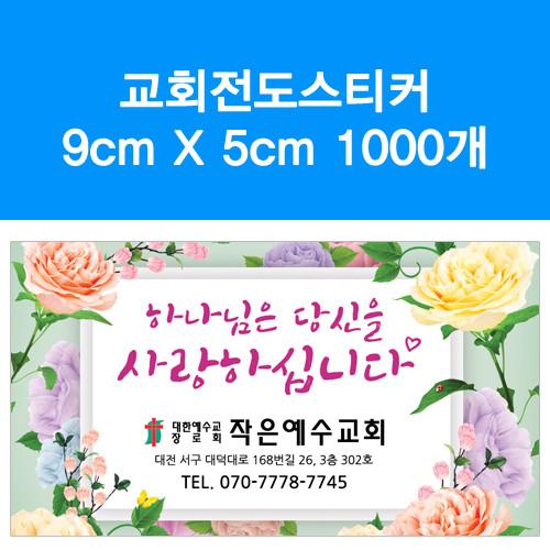교회전도스티커 SK0007(수량 1000개)