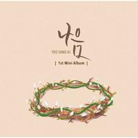 나음(여상기)  mini 1집 - 생명의 은혜 (CD)