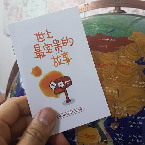중국어전도지(복음전도지)