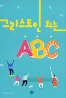그리스도인 되는 ABC 세트(40매)