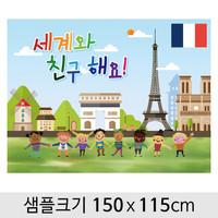 세계여러나라다문화현수막(프랑스)-010  ( 150 x 115 )