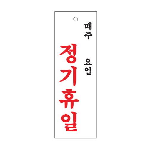0998 - 정기휴일 매주요일 100x300mm 아크릴 문패 사인 표지판