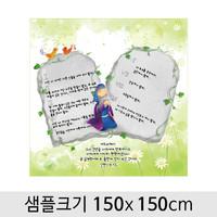 교회현수막-056  ( 150 x 150 )
