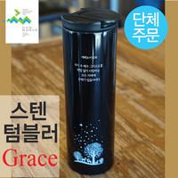 <갓월드> Grace 스텐텀블러 (단체주문용)
