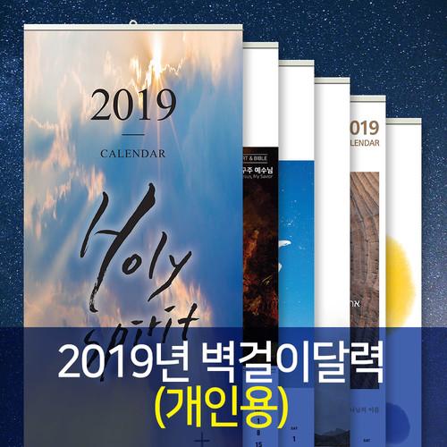[개인용] 2019년 벽걸이달력 6종 - 교회달력(낱개판매)