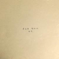 진리 - 주님을 원하네 (CD)