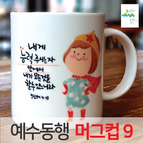 <갓월드> 예수동행 머그컵 No. 9