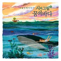 시와 그림 8집  -꿈의 바다 (CD USB 합본)
