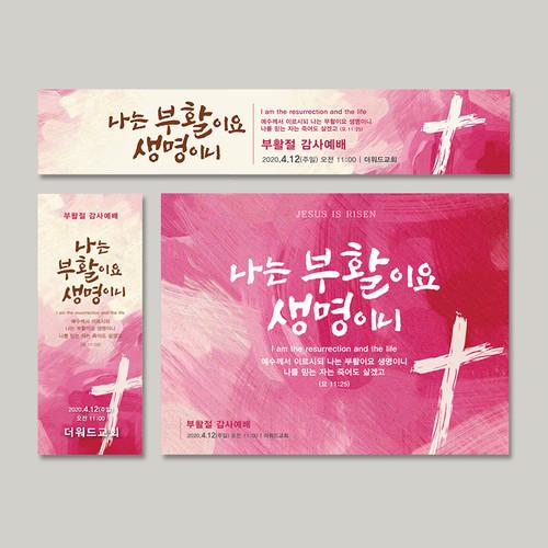 [주문제작] 더워드 부활절 현수막_ 십자가_레드