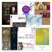 로마서 연구와 설교 관련 2016년 출간(개정)도서 세트(전9권)