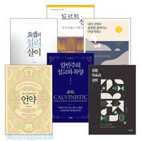 도지원 목사 저서 세트(전3권)