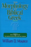 Morphology of Biblical Greek (소프트커버)