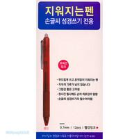 지워지는펜 - 빨강 (손글씨 성경쓰기 전용/ 1타스 12개입)