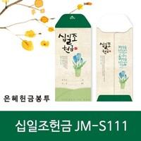 은혜 헌금 봉투 (JM-s111십일조헌금) (1속50매) 교회용품