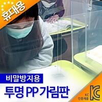 비말방지 투명 휴대용 가림판(투명PP)