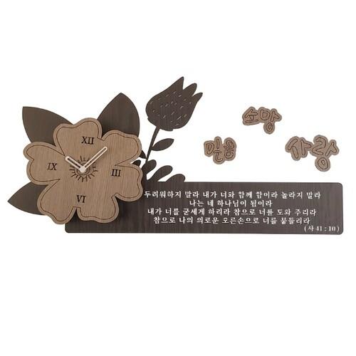 [꽃 디자인 말씀시계 주문제작형] 말씀시계(JKW03D)-하기오스