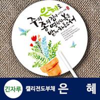 [인쇄용] 긴자루 원형_은혜 캘리전도부채(500매이상)
