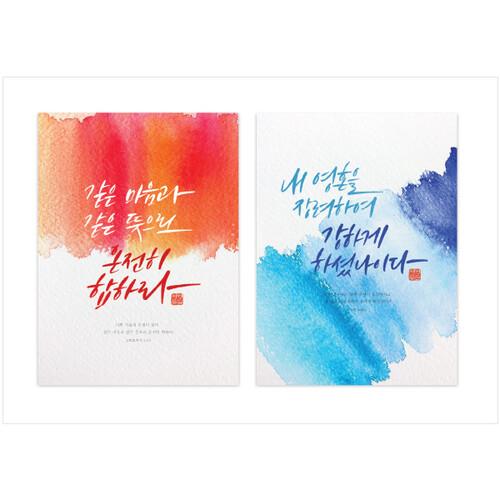 교회성경말씀현수막-154 ( 200 x 140 )