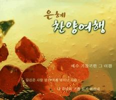은혜 찬양여행 (CD)
