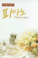 피아노 VOL.1 - 성가연주 시리즈(TAPE)