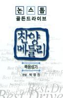 논스톱 골든드라이브 찬양메들리 vol.2 (2Tape)