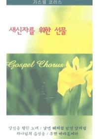 가스펠 코러스 - 새신자를 위한 선물 (2 Tape)