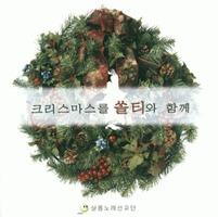 쏠티와 함께 크리스마스를 (CD)