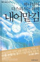 내어맡김 - 하나님이 다스리시는 의지 (마음의 부흥 시리즈 2)