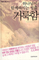 거룩함 - 하나님이 함께하시는 성품 (마음의 부흥 시리즈 3)