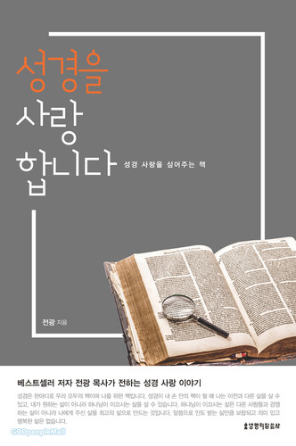 [개정판] 성경을 사랑합니다
