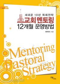 교회 멘토링 12개월 운영방법