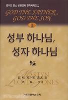 성부 하나님 성자 하나님 - 로이드 존스 성경교리 강해시리즈 1