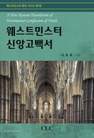 [개정판] 웨스트민스터 신앙고백서
