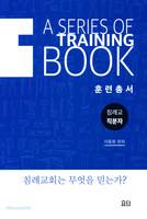 침례교 직분자 훈련총서: 침례교는 무엇을 믿는가?